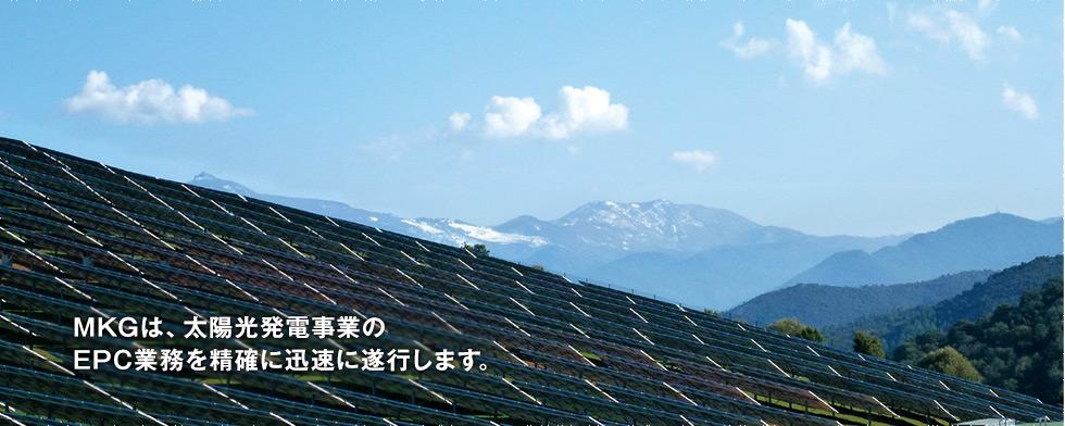 太陽光発電事業のEPC業務を迅速に遂行します