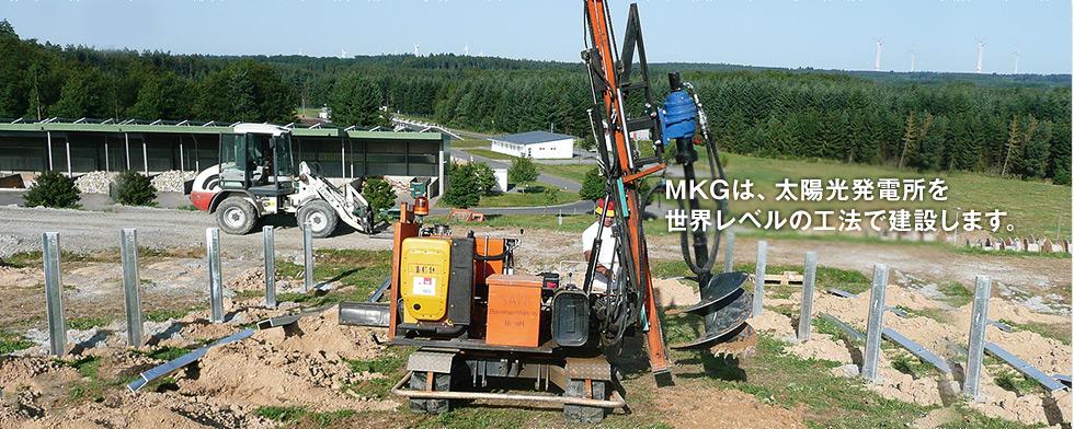 MKGは太陽光発電所を世界レベルの工法で建設します